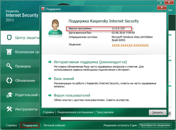 Kaspersky Internet Security 2011.